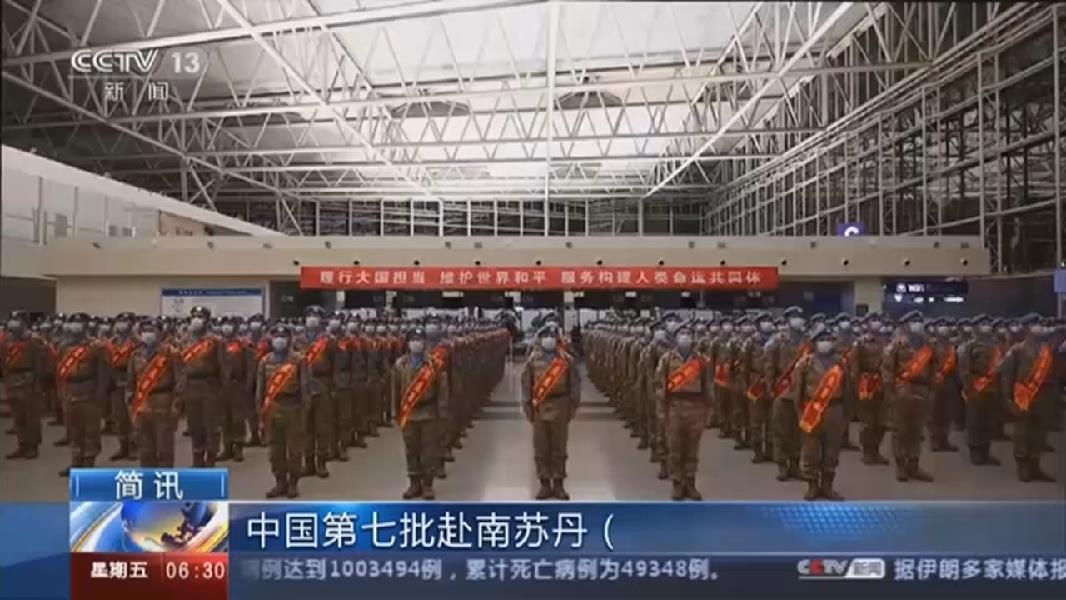 中國第七批赴南蘇丹(朱巴)維和步兵營出徵