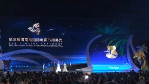 海南三亞:第三屆海南島國際電影節閉幕
