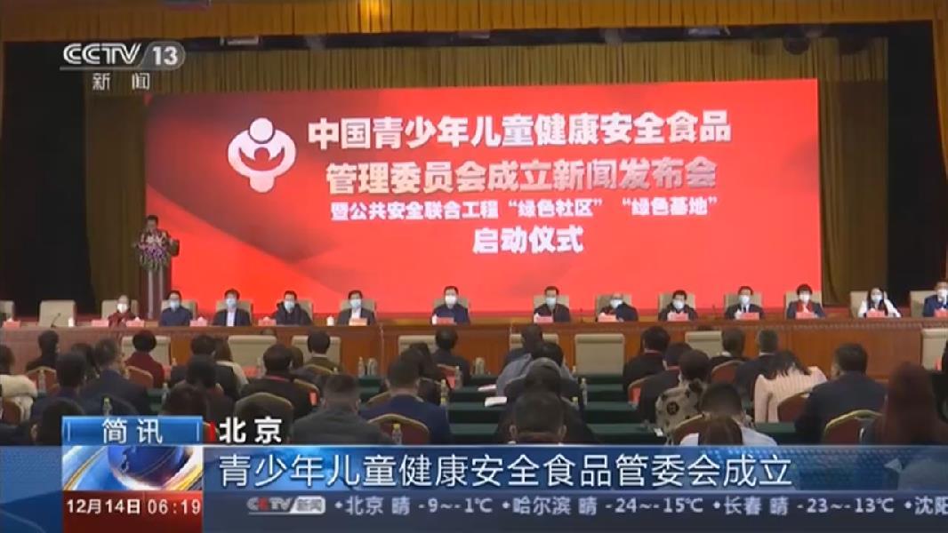 北京:青少年兒童健康安全食品管委會成立