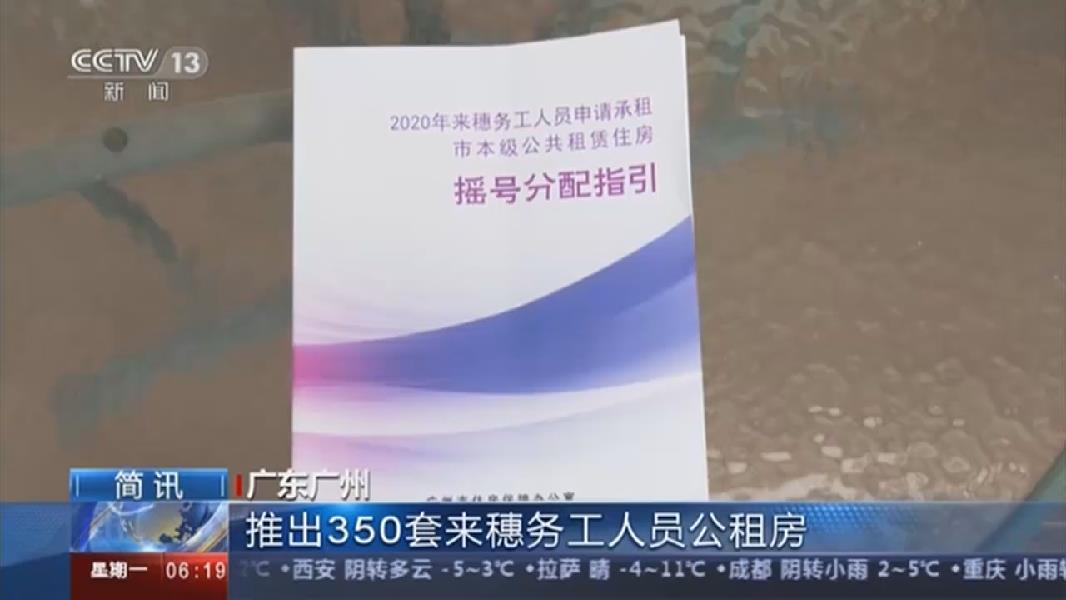 廣東廣州:推出350套來穗務工人員公租房