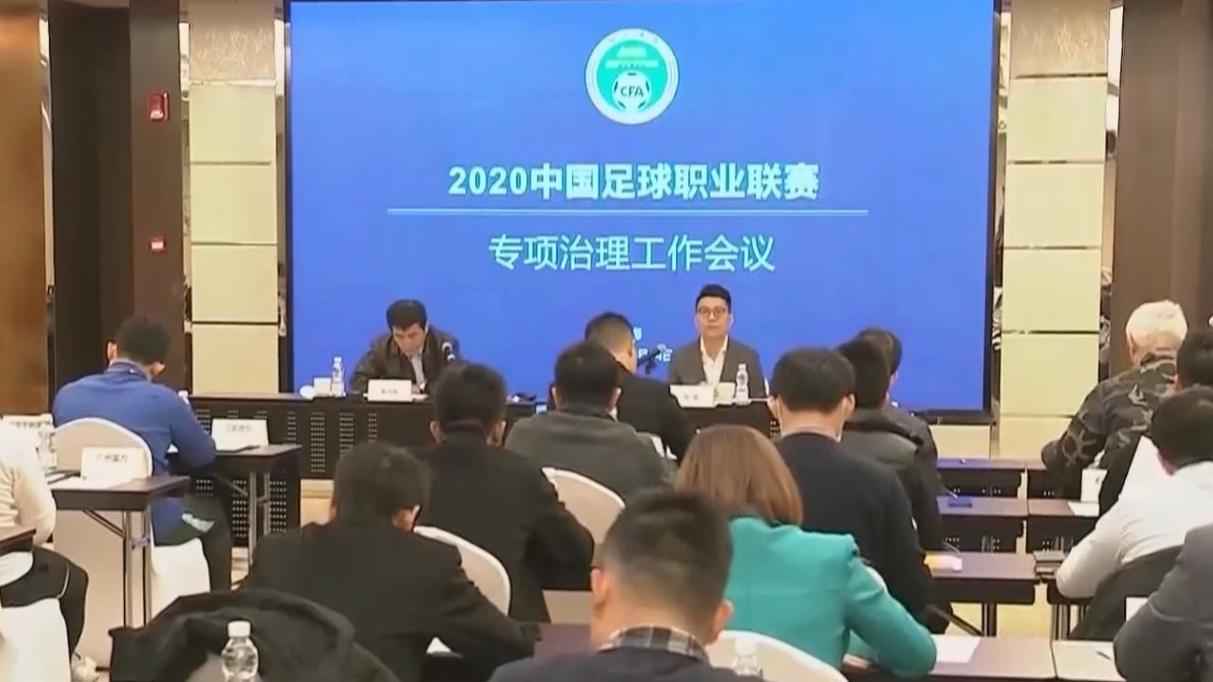 中國足協:2021賽季開始 俱樂部名稱去企業化