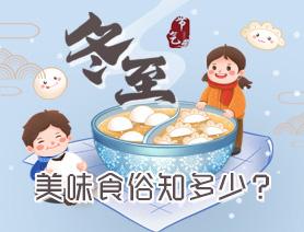 冬至美味食俗知多少?
