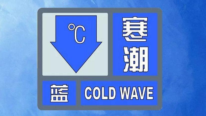 今天早上6時繼續發布寒潮藍色預警