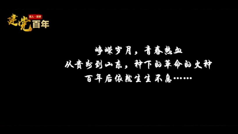 果然視頻·建黨百年 鄧恩銘:最年輕的中共一大代表