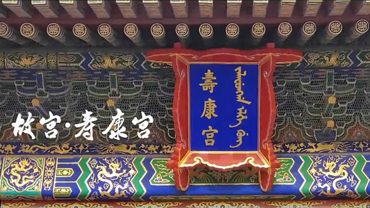 """""""雲遊""""30秒——故宮·壽康宮"""