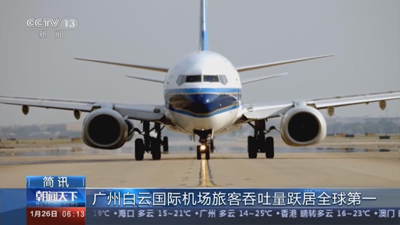 廣州白雲國際機場旅客吞吐量躍居全球第一