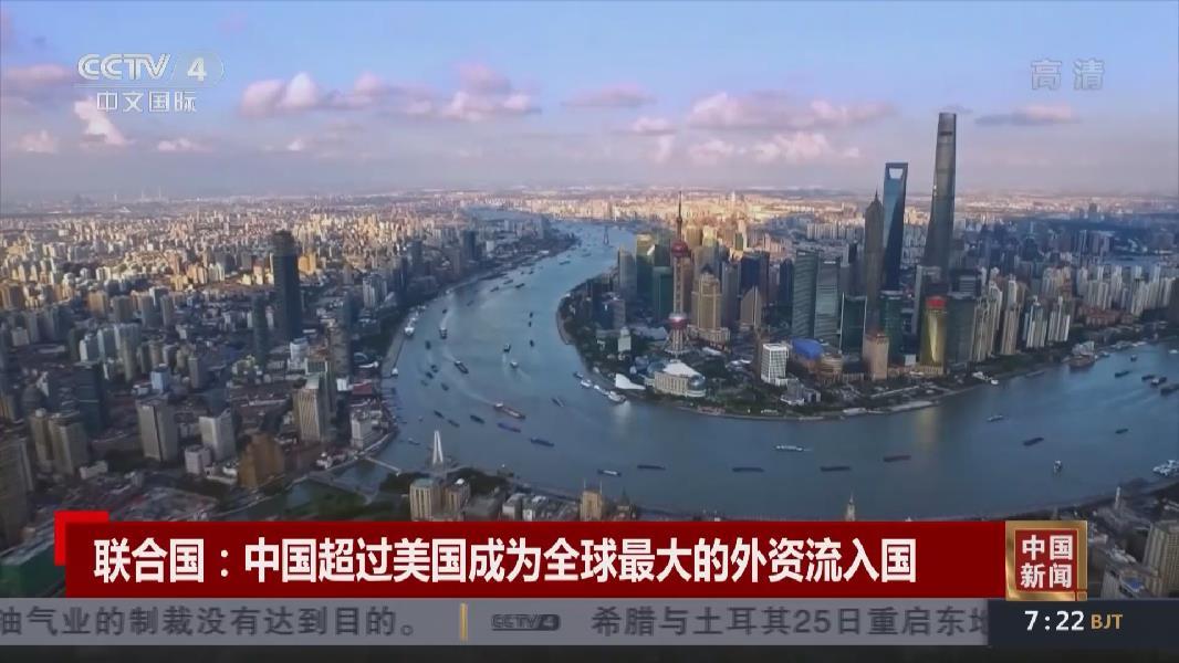 聯合國:中國超過美國成為全球最大的外資流入國