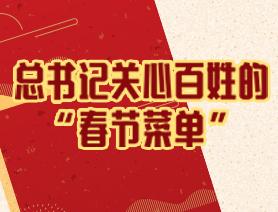 """總書記關心百姓的 """"春節菜單"""""""