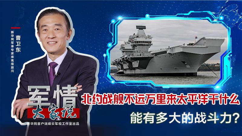 曹衛東:北約戰艦不遠萬裏來太平洋幹什麼,能有多大的戰鬥力?