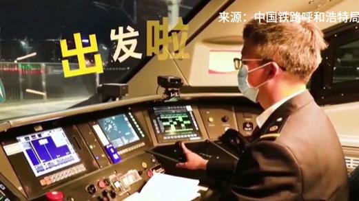 """揭秘12306查不到的高鐵""""首發車"""""""