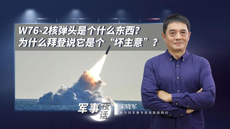 """宋曉軍:W76-2核彈頭是個什麼東西?為什麼拜登説它是個""""壞主意""""?"""