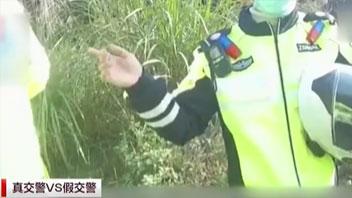 四川:男子假扮交警執勤遇上真交警