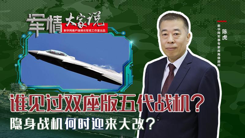 陳虎:誰見過雙座版五代戰機?隱身戰機何時迎來大改?