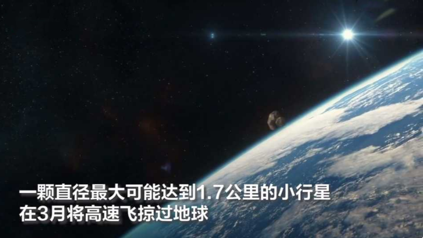 NASA預警:今年最大的小行星正飛近地球