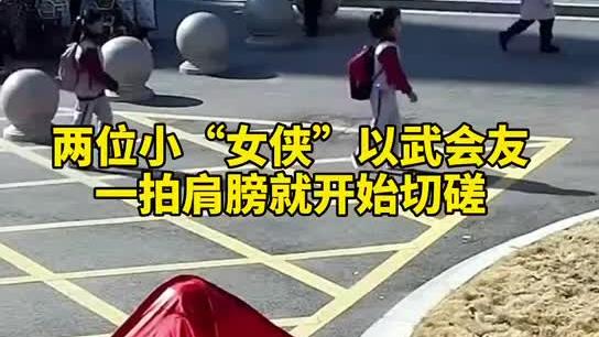 特別的打招呼方式!兩小女孩開學重逢校門口切磋武藝