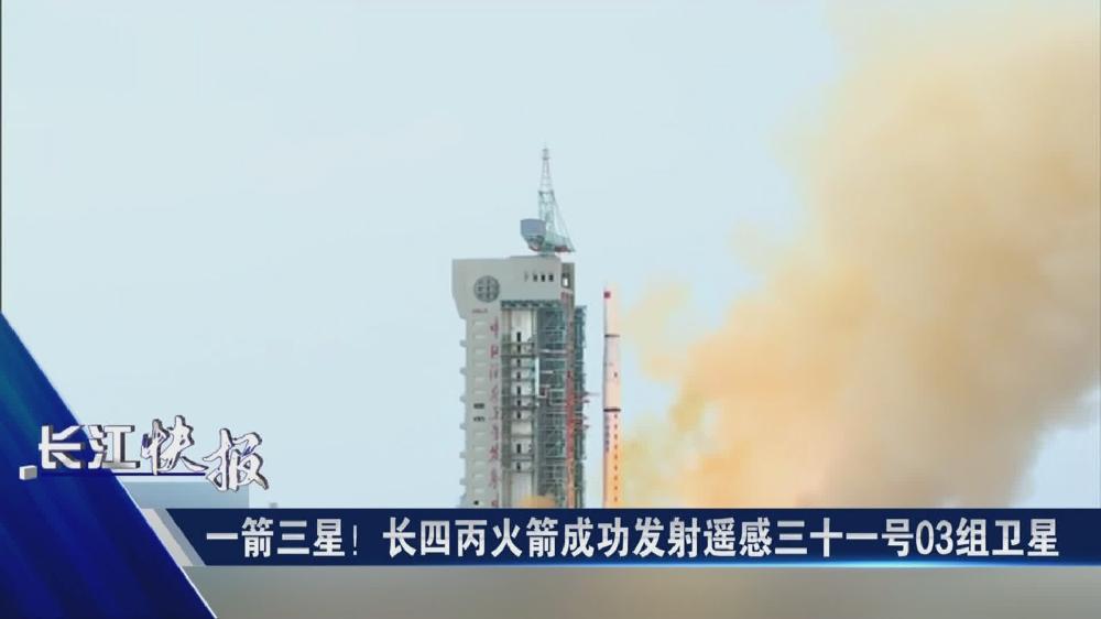 一箭三星!長四丙火箭成功發射遙感三十一號03組衛星
