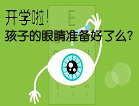 數字會説話:開學啦!你的眼睛準備好了麼?