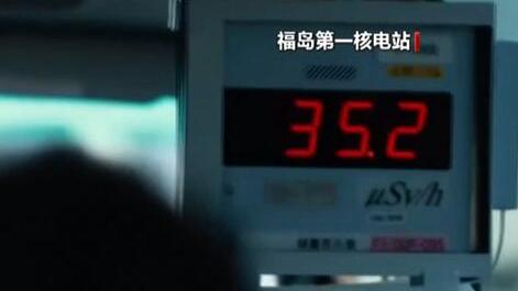 最新報告顯示:福島核電站反應堆廠房上方發現嚴重污染