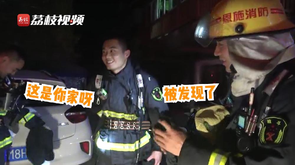 滿臉尷尬!消防員出警救了自己家的火