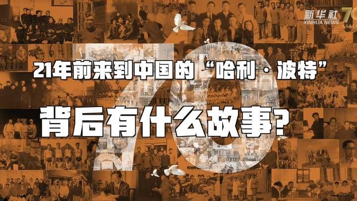 新華全媒+丨哈利·波特,原來你是這樣來到中國的!