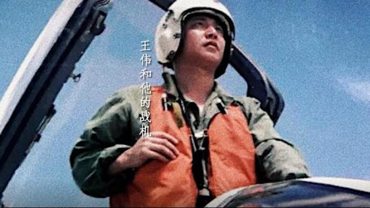 海空衛士王偉犧牲20年後,入黨申請書首次公開