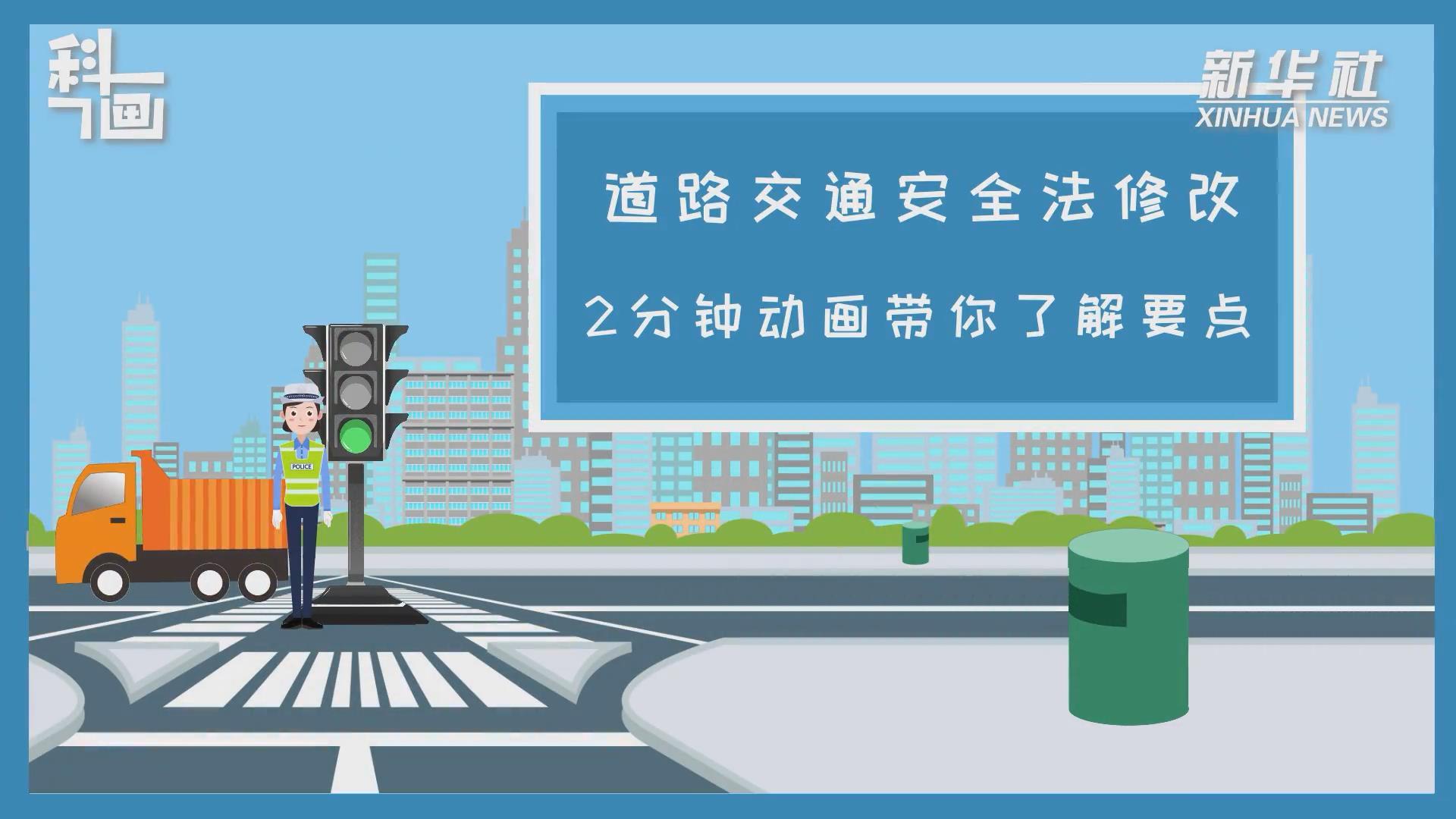 道路交通安全法修改 2分鐘動畫帶你了解要點