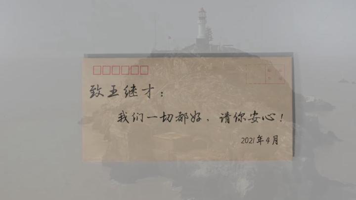 新華全媒+|王繼才,見信如晤