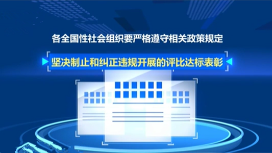 民政部:全國性社會組織嚴禁借建黨百年違規評比表彰