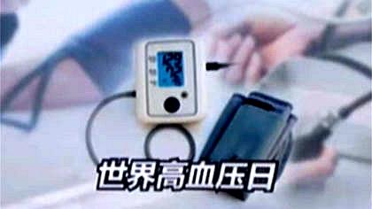 世界高血壓日:專家提示——不積極幹預可導致多種疾病