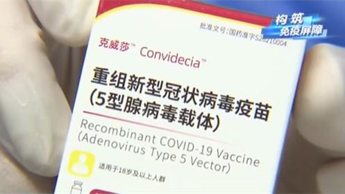 """接種新冠疫苗 構築免疫屏障:多地開打""""一針劑""""新冠疫苗"""