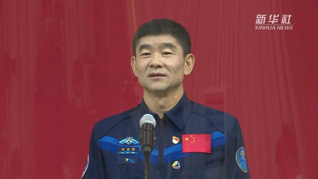 劉伯明:堅持訓練執著拼搏 完成好每一次出艙任務
