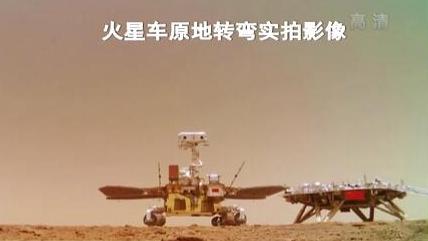 """""""祝融號""""火星車如何行駛?天問一號多個實拍影像發布"""