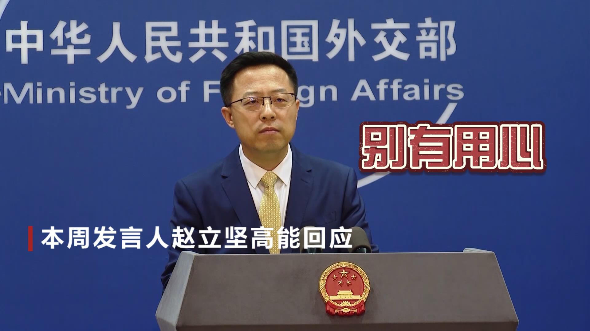 一周發言 六月第4周外交部記者會高能集錦