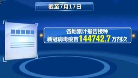 截至7月17日:各地累計接種新冠疫苗超14.47億劑次