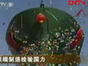 極端制造:中國躋身強國之列