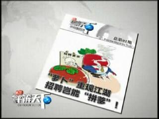 """第九十一期 """"蘿卜""""重現江湖,招聘豈能""""拼爹""""!"""