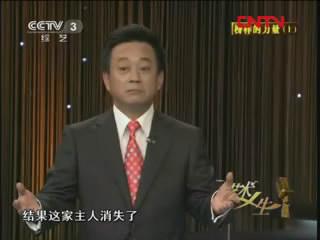 [藝術人生] 榜樣的力量 (上)
