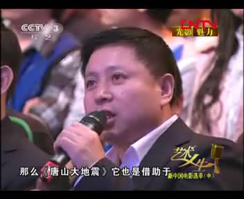 《藝術人生》新中國電影選萃