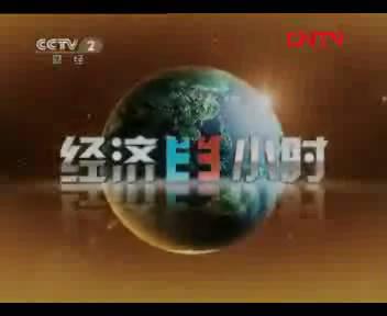 《經濟半小時》 20111026