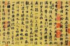 《國寶檔案》乾隆與蘭亭摹本