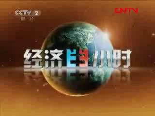 [經濟半小時]外資撤離中國?
