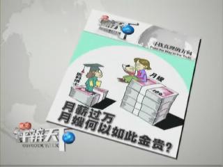 """第123期:月薪過萬,月嫂何以如此""""金貴""""?"""