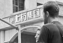 上海醫藥AH股大跌 機構狂甩多數被套