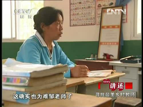 《CCTV-10講述》最美鄉村教師 鄒桂芬