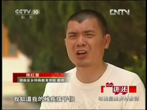 《講述》最美鄉村教師 陳紅喜