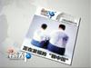 """第165期 正在發福的""""胖中國"""""""