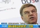 巴赫當選國際奧委會新一屆主席