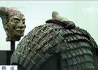 秦始皇陵暗藏軍備庫 盔甲直立無支撐物