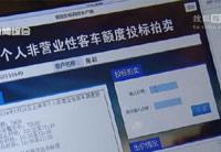 """私人滬牌""""黃牛代拍""""起步價漲至5000元"""