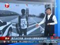 貴州男子回家 步行500多公裏發現走反了